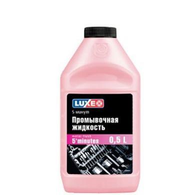 Промывочная жидкость LUXE 5-минут, 0,5мл