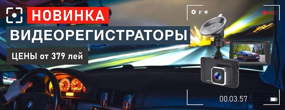 Новинка- видеорегистраторы!