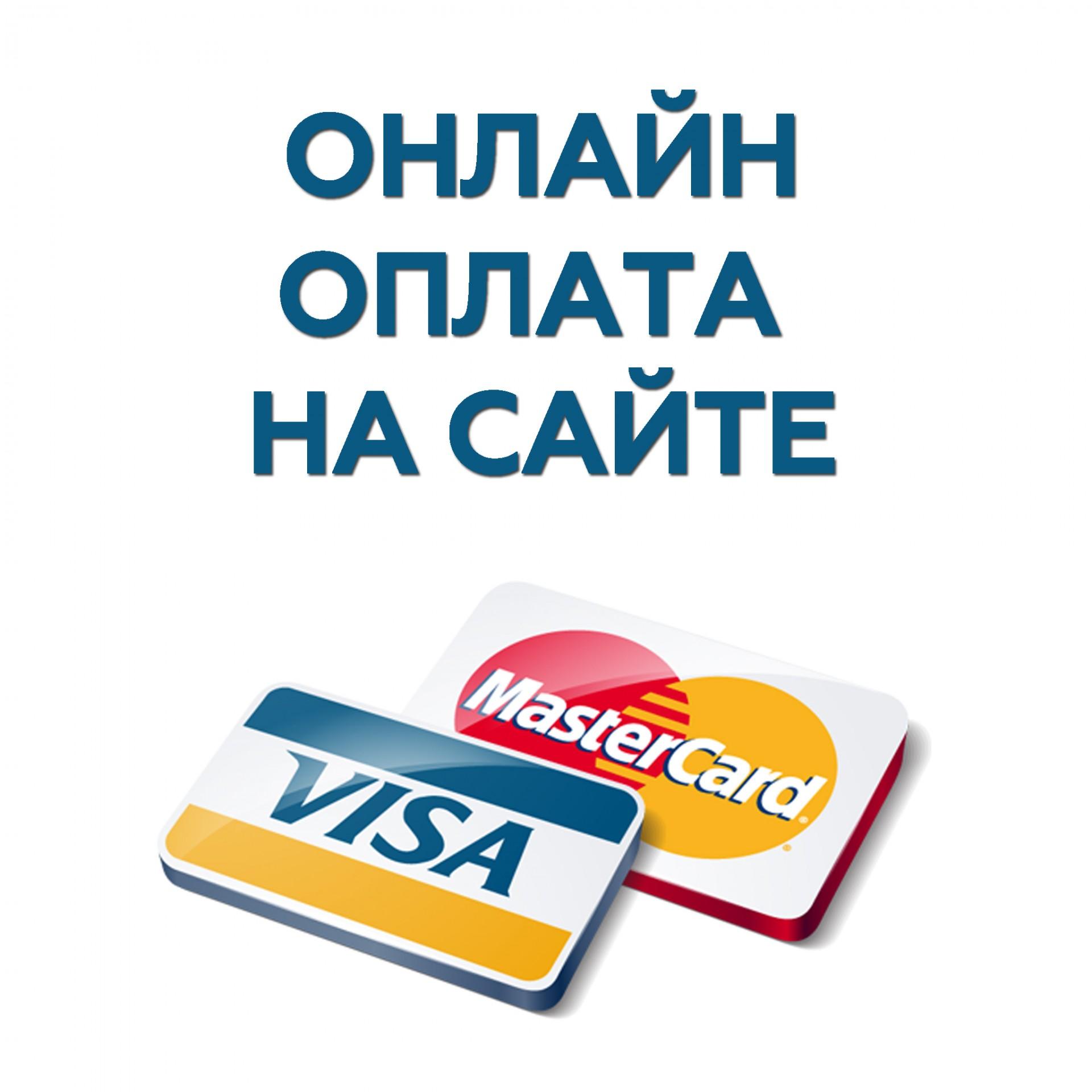 Теперь вы можете оплатить заказ онлайн любой картой Visa или MasterCard