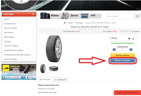 Онлайн заявка на кредит шины онлайн заявка на кредит в сбербанк омск